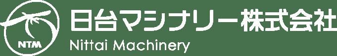 日台マシナリー株式会社